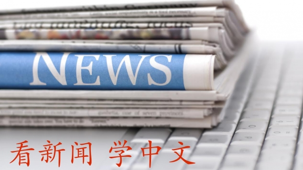 Newspaper Reading and Journalistic Practices in China (AS-312-01)