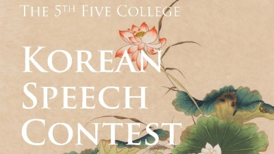 Image of Korean Speech Contest flyer with flowers in background