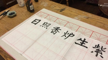 Calligraphy on the Chinese Language Floor